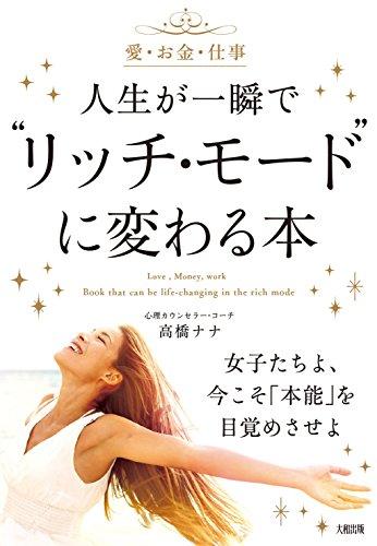 """愛・お金・仕事  人生が一瞬で""""リッチ・モード""""に変わる本"""