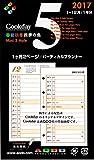 アクュード Cookday 2017年版リフィル システム手帳用ダイアリー 1ヶ月2ページ バーティカルタイプ プランナー ミニ5穴 - M05