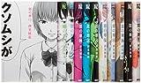 惡の華 コミック 全11巻完結セット (少年マガジンコミックス)