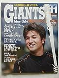 月刊 GIANTS (ジャイアンツ) 2014年 11月号 [雑誌]