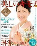 美しいキモノ 2008年 09月号 [雑誌]
