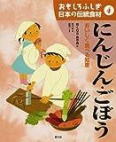 おもしろふしぎ日本の伝統食材〈4〉にんじん・ごぼう―おいしく食べる知恵