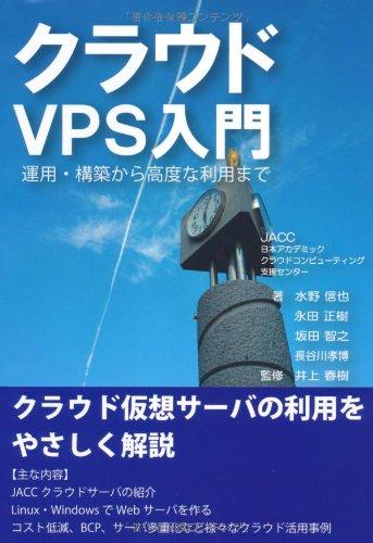 クラウドVPS入門 運用・構築から高度な利用まで (静岡学術出版理工学ブックス)