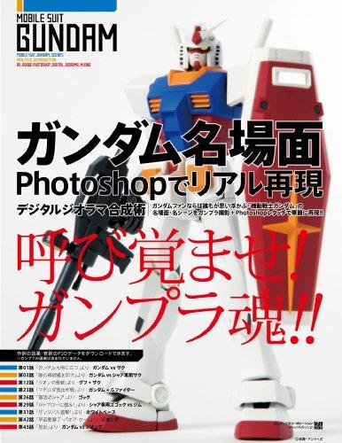ガンダム名場面Photoshopでリアル再現 デジタルジオラマ合成術