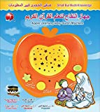 Apple Learning Holy Quran Machine Koran Toy Learning Holy Quran Machine Kids Learning Tool for Quran