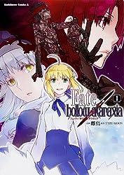 Fate/hollow ataraxia(1) (カドカワコミックスA)