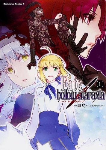 Fate/hollow ataraxia 1 (角川コミックス・エース 448-2)