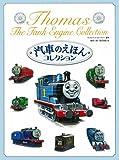 汽車のえほんコレクション (きかんしゃトーマスの本)