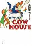 ([し]4-2)COW HOUSE カウハウス (ポプラ文庫)