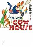 COW HOUSE—カウハウス (ポプラ文庫)