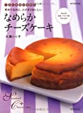 なめらかチーズケーキ ―ぐるぐる混ぜるだけ 初めてなのに、とびきりおいしい (別冊家庭画報)