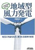 こうすればできる! 地域型風力発電―地元に利益を生み、愛される風車の実現― (B&Tブックス)