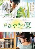 ささやきの夏 [DVD]