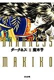 ダークネス: (1) (ぶんか社コミック文庫)