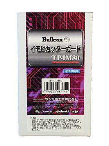 Bullcon(ブルコン)イモビカッターガード TP-IM80