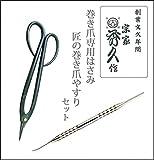 宗家秀久作 巻き爪専用はさみ+匠の巻き爪やすりセット