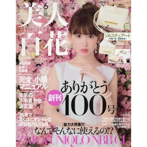 美人百花(びじんひゃっか) 2016年 06 月号 [雑誌]