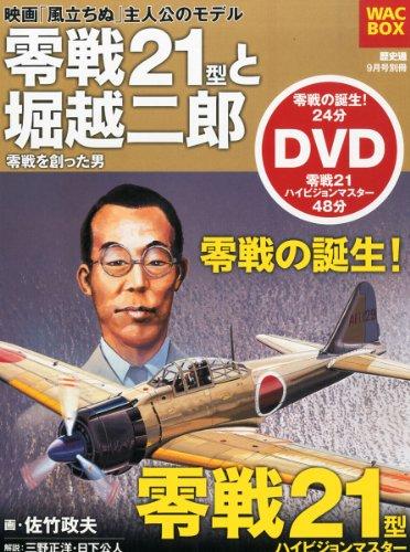 歴史通2013年09月号別冊 零戦21型と堀越二郎  [雑誌]