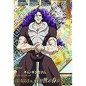 【シングルカード】鉄血6弾)ギム・ギンガナム/パーフェクトレア/TK6-059