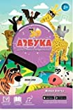 img - for 3D Live Russian Alphabet Azbuka Textbook With Augmented Reality + Russian Fairy Tale Coloring Book book / textbook / text book