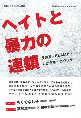 ヘイトと暴力の連鎖 反原連-SEALDs-しばき隊-カウンター (紙の爆弾2016年7月号増刊)