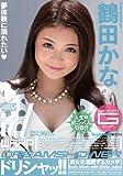 ドリシャッ!!鶴田かな [DVD]