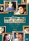 韓国トップスターFILE「美しい顔」 ソン・スンホン/チャン・ドンゴン編 [DVD]