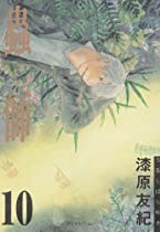 蟲師(10): 10 (アフタヌーンKC)