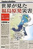 世界が見た福島原発災害─海外メディアが報じる真実