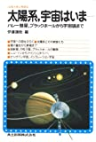 太陽系,宇宙はいま―ハレー彗星、ブラックホールから宇宙論まで (立教大学公開講座)