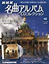 NHK名曲アルバムCD 62号 (ドイツ、国王たちの夢のあと~音楽の捧げ物) [分冊百科] (CD付)