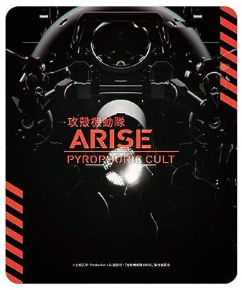 8a723a21aeb9 攻殻機動隊ARISE☆PYROPHORIC☆♪CULT