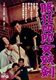 眠狂四郎 女妖剣 [DVD]
