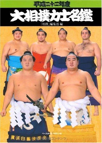 大相撲力士名鑑〈平成22年度〉