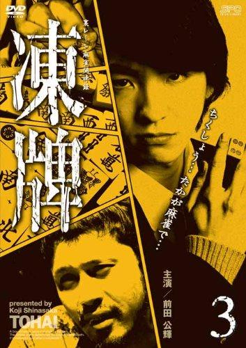 凍牌~裏レート麻雀闘牌録~ Vol.3 [DVD]