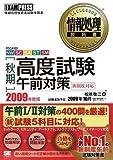 情報処理教科書 [秋期]高度試験午前対策 2009年度版