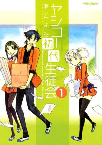 ヤシコー初代生徒会(1) (アクションコミックス)