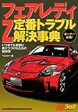 フェアレディZ定番トラブル解決事典―いつまでも快調に乗りつづけるための秘訣集 (別冊ベストカー 赤バッジシリーズ 307)