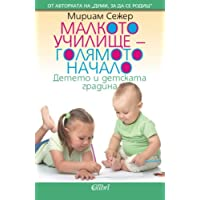 Malkoto uchilishte - goliamoto nachalo Maлкoтo yчилищe - гoлямoтo нaчaлo [Bulgarian]