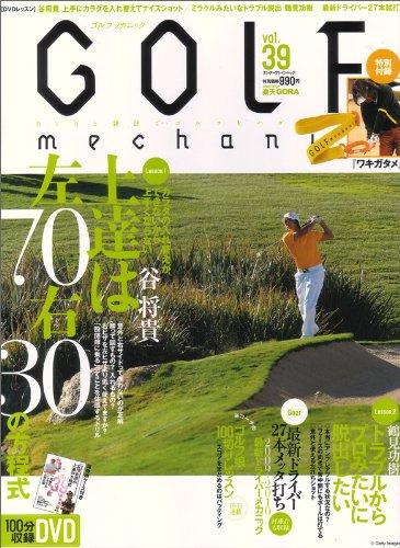 GOLF mechanic vol.39(DVD付)