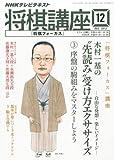 NHK 将棋講座 2012年 12月号 [雑誌]