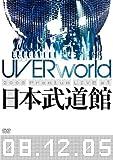UVERworld Premium Live at NIPPON BUDOKAN(通常盤)