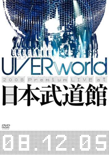 UVERworld 2008 Premium LIVE at 日本武道館(通常盤) [DVD]