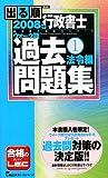 出る順行政書士ウォーク問過去問題集 2008年版 1 法令編 (…