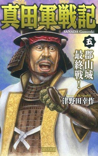 真田軍戦記5: 郡山城最終戦! (歴史群像新書)