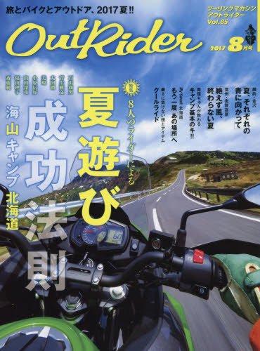 Out Rider 2017年8月号 大きい表紙画像