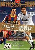 欧州サッカー批評(4) (双葉社スーパームック)