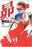 昴 (7) (ビッグコミックス)