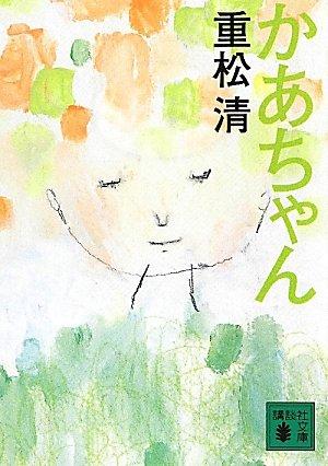 かあちゃん (講談社文庫) [文庫] / 重松 清 (著); 講談社 (刊)