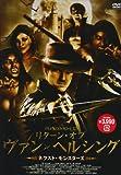 リターン・オブ ヴァン・ヘルシング -ネクスト・モンスターズ- [DVD]